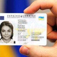 Хочете за кордон? Зберігайте старий паспорт!