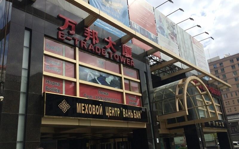 шоп тур в Китай за шубой