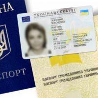 Нові правила заміни паспорта