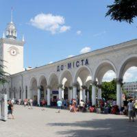 Залізничні квитки Сімферополь