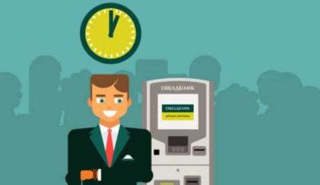 Квитки на поїзди «Укрзалізниці» можливо оплатити в терміналах «Ощадбанку»