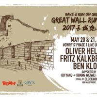 20 - 21 мая в Пекине развернётся фестиваль музыки Great Wall Run