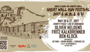 20 — 21 мая в Пекине развернётся фестиваль музыки Great Wall Run
