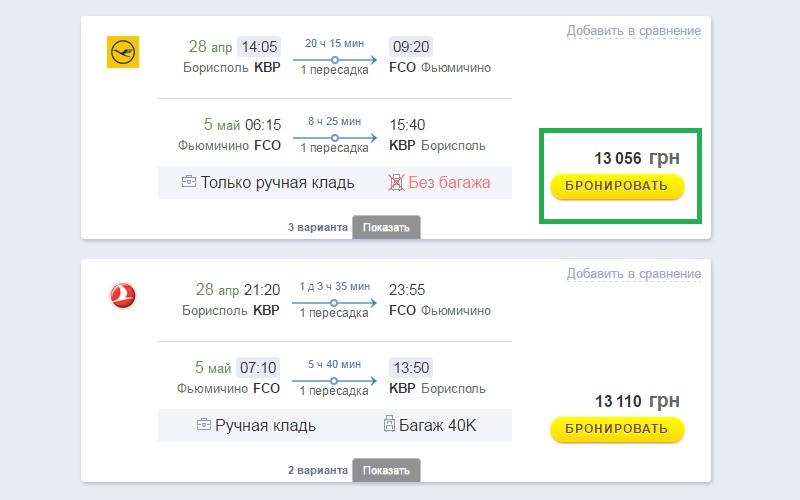 Покупка авиабилета в обе стороны
