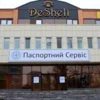 Паспортный сервис Днепр — государственное предприятие «Документ»