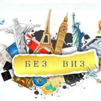 11 стран, куда поехать на море без визы