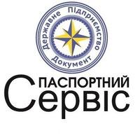 """Паспортный сервис – государственное предприятие """"Документ"""""""