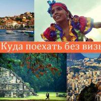 Отличный отдых за границей без визы 2017