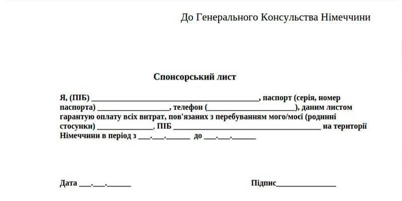 Спонсорський лист для шенгенської візи зразок українською