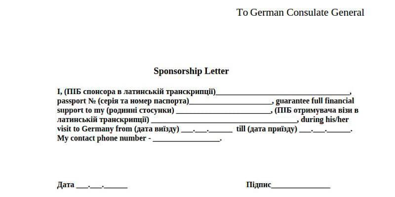 Спонсорское письмо для шенгенской визы образец английском