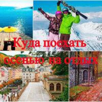 Советы туристам: куда поехать осенью на отдых