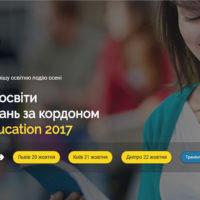 Масштабний освітній захід в Україні — Global Education 2017