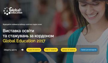 Масштабное образовательное мероприятие в Украине — Global Education 2017