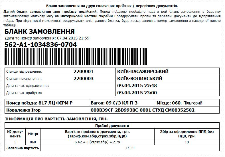 Билет с отложенной печатью