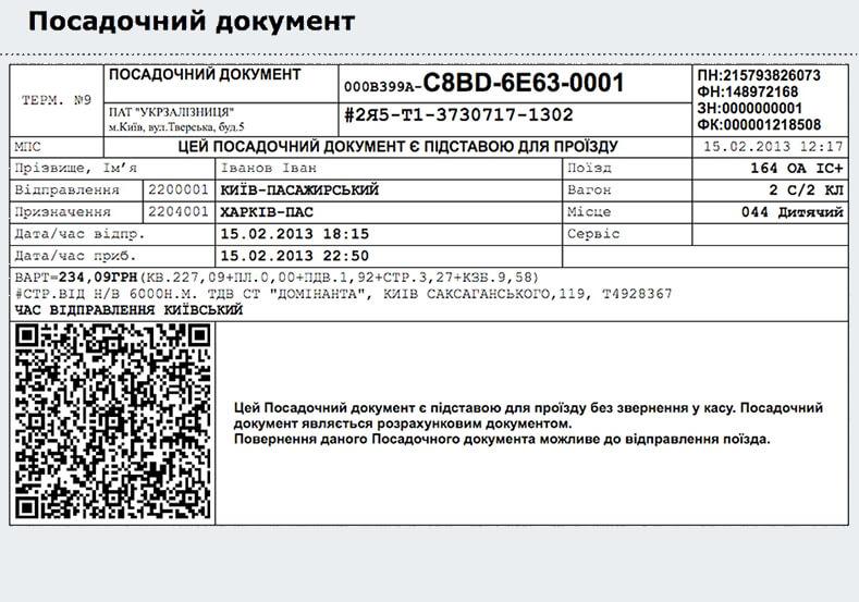 Купить билет на поезд контакты билет на самолет из вильнюса купить