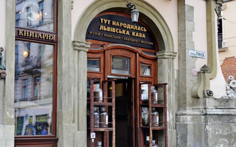 Львівська копальня кави вход