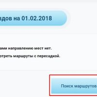 «Укрзализныця» разрешила онлайн-оплату билетов с пересадками одним чеком