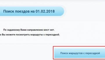 «Укрзалізниця» дозволила онлайн-оплату квитків з пересадками одним чеком