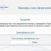 Запрацював сервіс онлайн-перевірки закордонних паспортів
