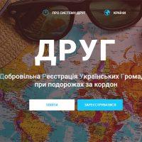 «ДРУГ» від МЗС — мобільний сервіс для мандрівників