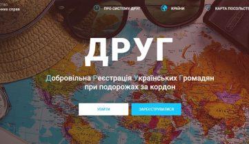 «ДРУГ» от МИД — мобильный сервис для путешественников