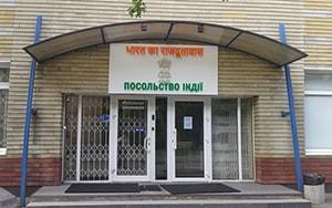 Посольство Индии