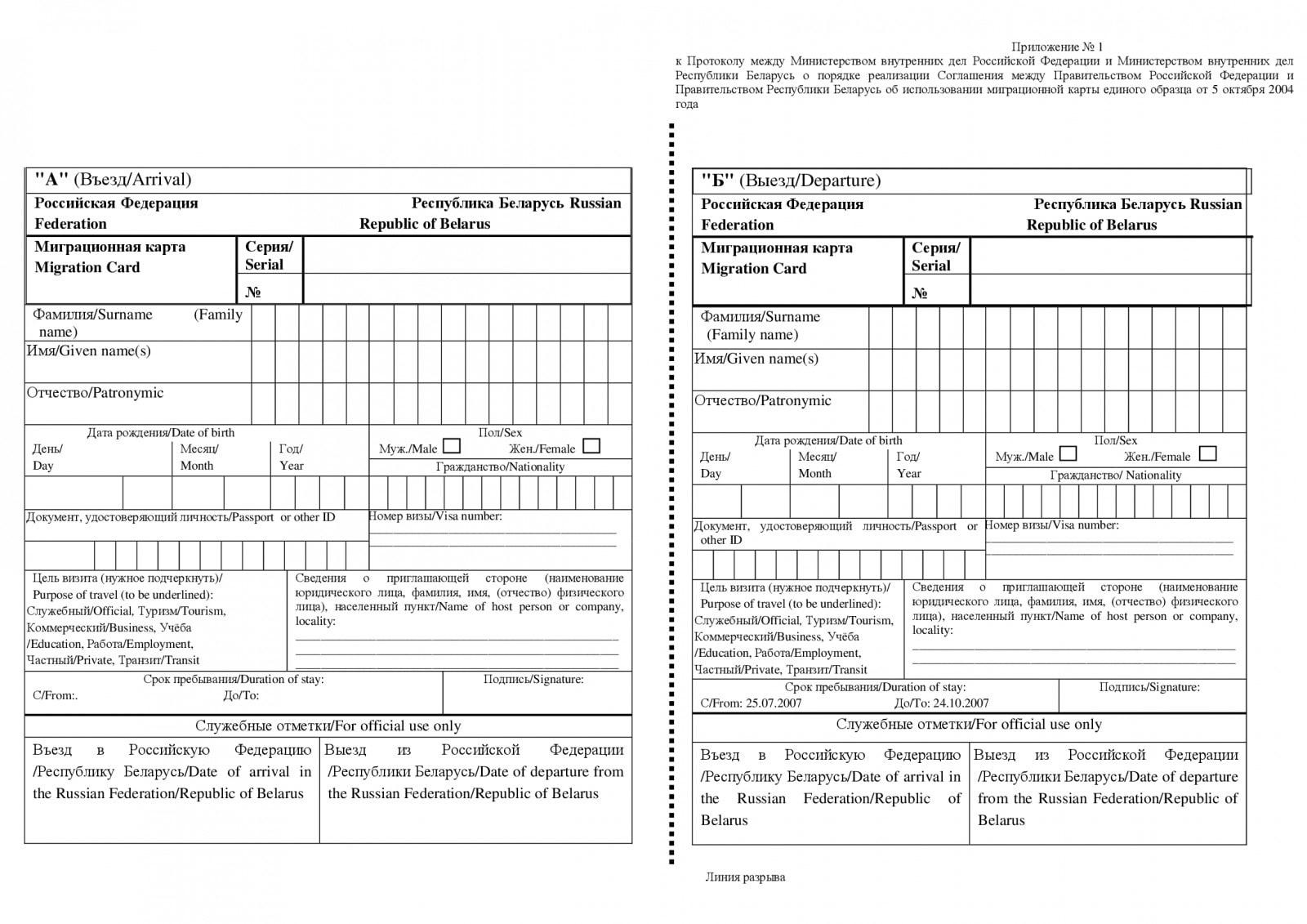 Миграционная карта для въезда в Россию