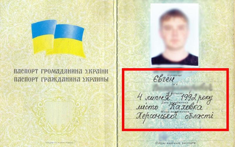 Паспорт с данными от руки