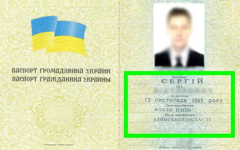 Паспорт с напечатанными данными