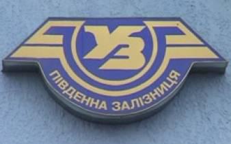 Укрзализныця Южная железная дорога