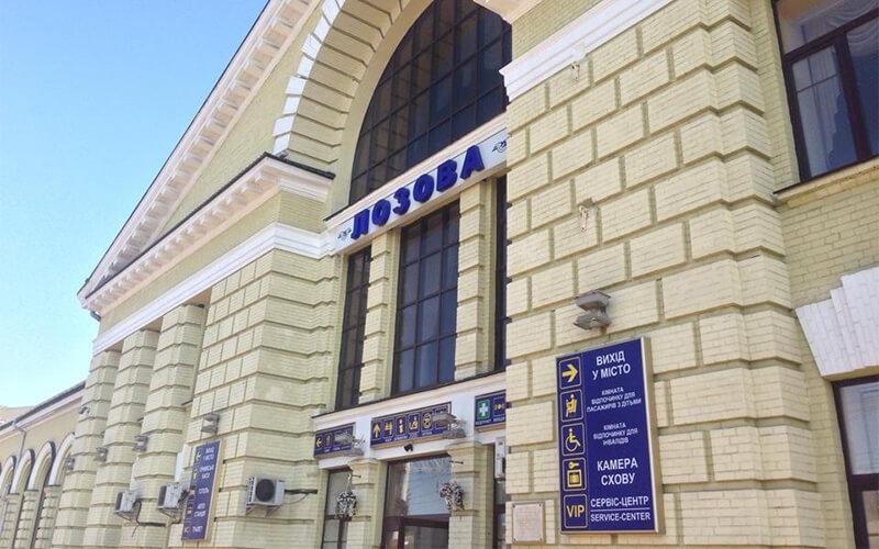 Услуги на вокзале ЮЖД
