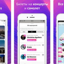 Aviasales разработал приложение Events с перечнем всех концертов