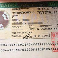 Віза в Україну стала дорожче