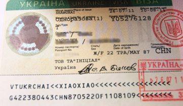 Виза в Украину стала дороже