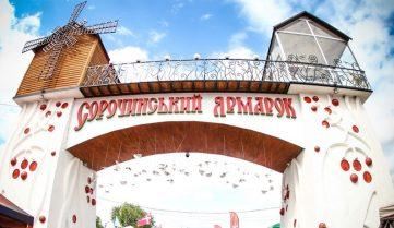 Одеса вперше в історії прийме Сорочинський ярмарок