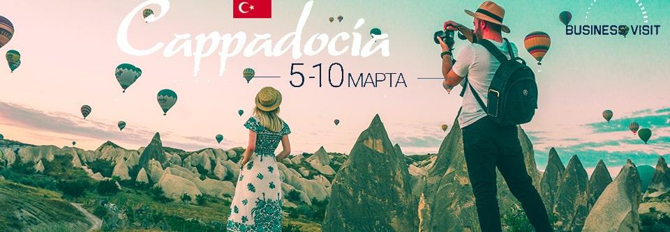 Тур в Каппадокию на 8 Марта 2020