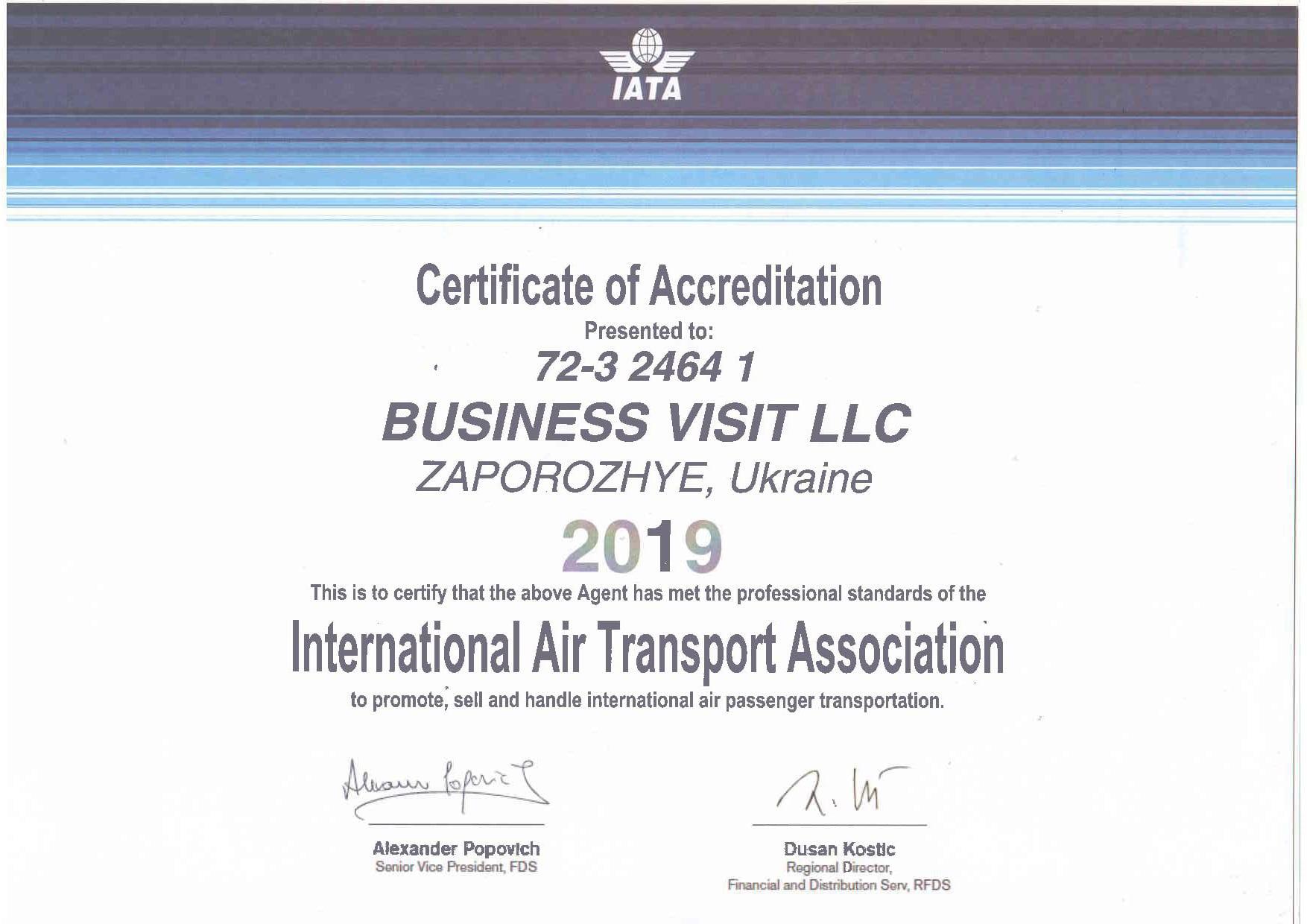 Сертификат ИАТА 2019