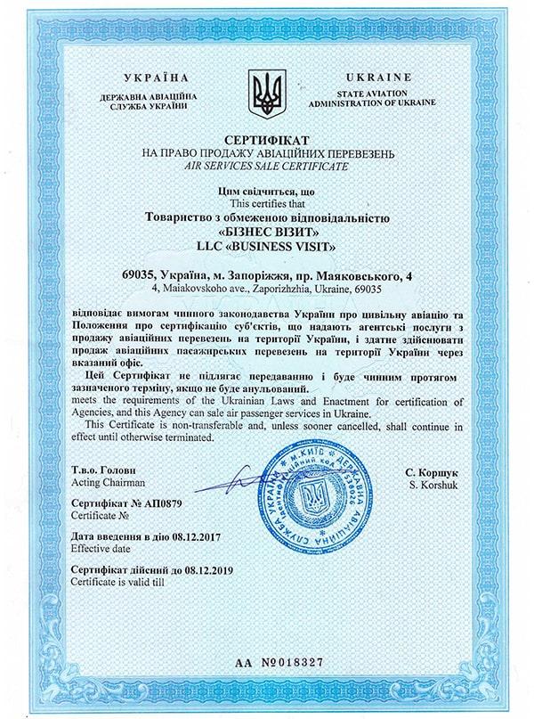 Сертификат на право перевозок 2017-2019