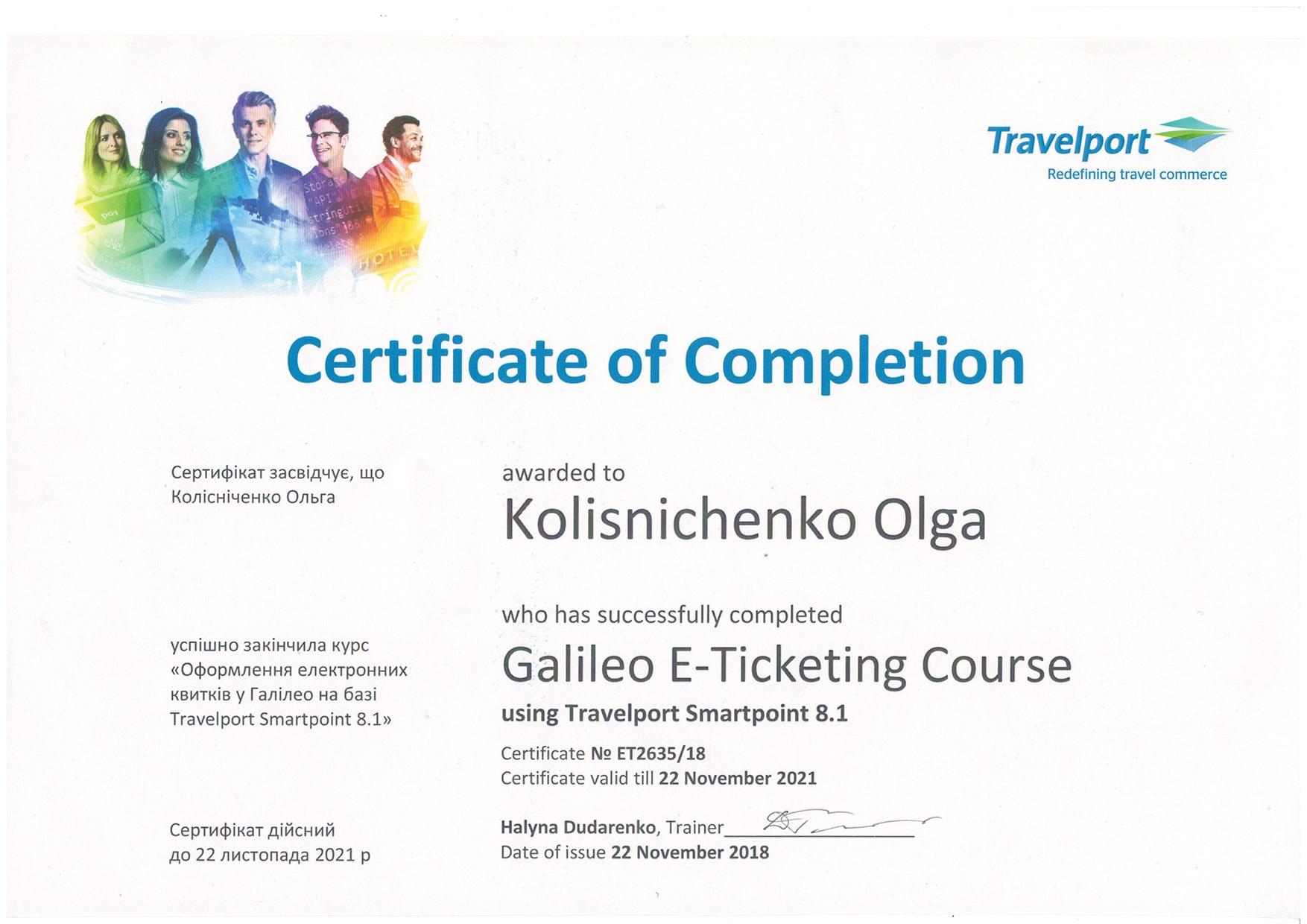 Сертификат на оформление билетов онлайн